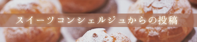 【兵庫】「SWEET FLOWERS 〜Lovely Macarons〜」ご紹介
