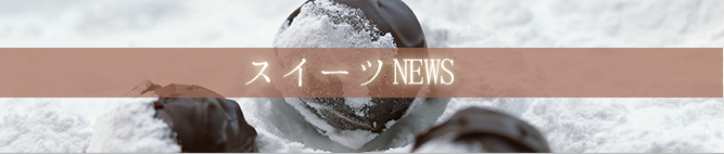 「LOUANGE TOKYO」CHRISTMAS CAKES 2016  アートのようなケーキが12月20日まで限定発売 !