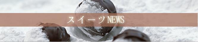 [佐藤ひと美のスイーツレポート 46]まるでスイーツの花園……可愛すぎる「TOKYOチューリップローズ」 ついに東京駅初上陸!