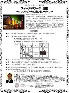 20141031イベント告知.