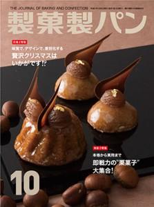 製菓製パン表1