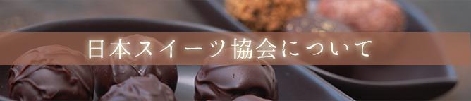 日本スイーツ協会について