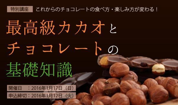 cacao_banar151208