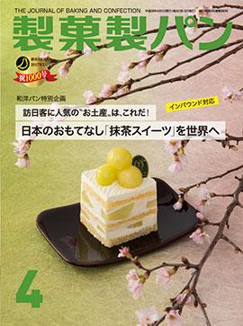 製菓製パン4月号