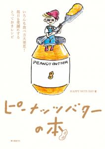 ピーナッツバターの本表紙