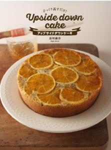 アップサイドダウンケーキ