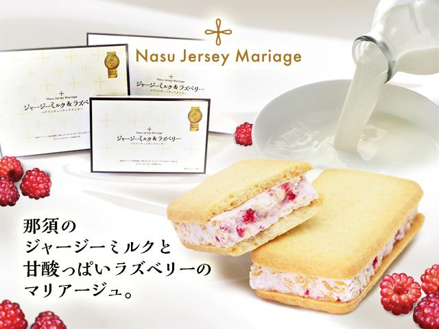 Nasu Jersey Mariage~エアインチョコサンドクッキー~