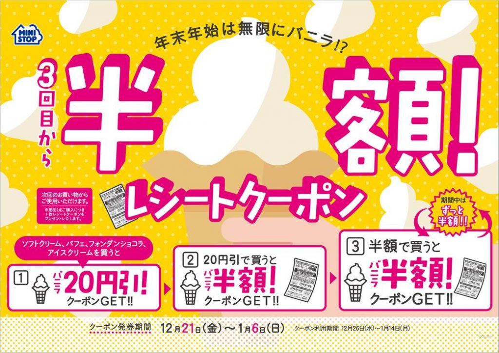 ソフトクリーム無限クーポンキャンペーン