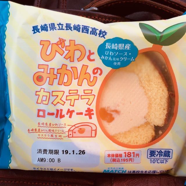びわとみかんのカステラロールケーキ