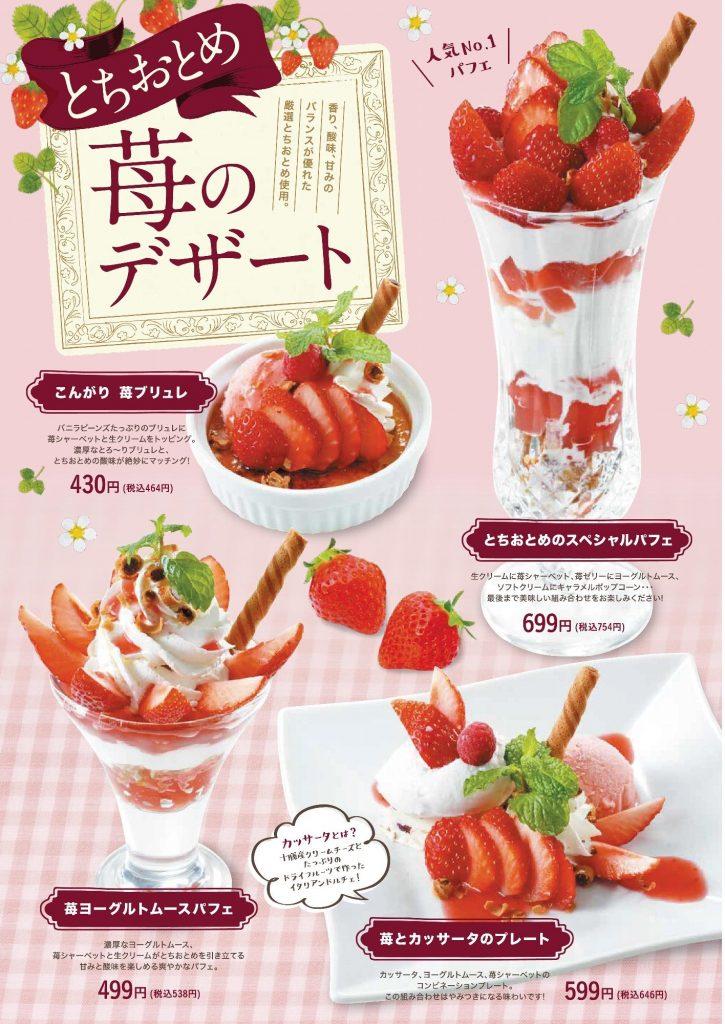 とちおとめ 苺のデザートフェア