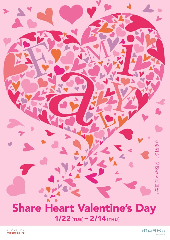 『Share Heart Valentine's Day』
