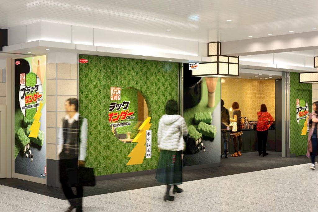 京都ブラックサンダー コトチカ京都店