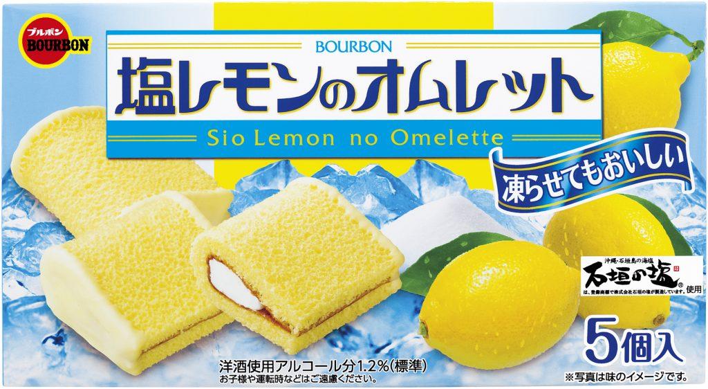 塩レモンのオムレット