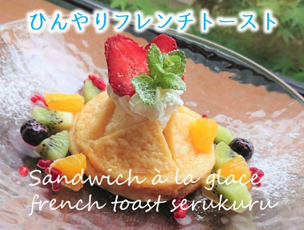 【ここな】ひんやりフレンチトースト1