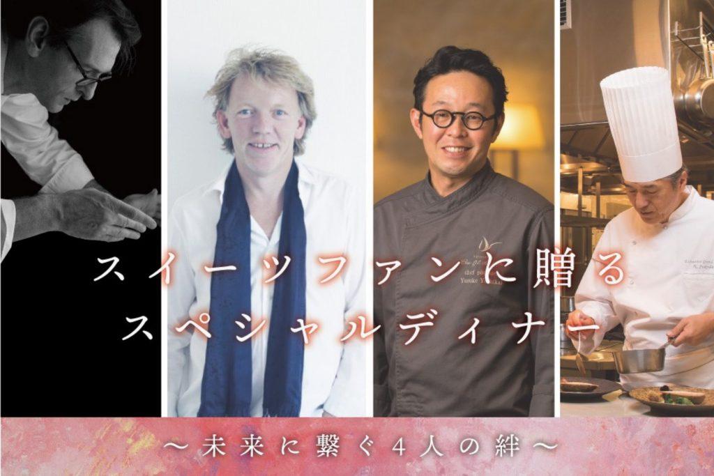 スイーツファンに贈るスペシャルディナー〜未来に繋ぐ4人の絆〜