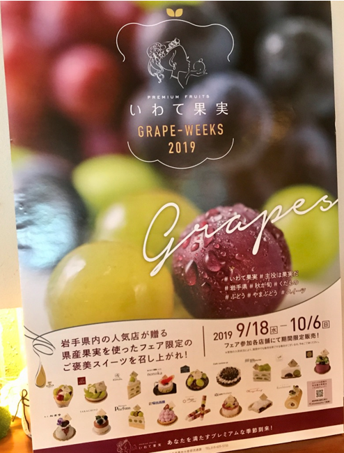 旬の岩手県産ぶどうがスイーツに「いわて果実 GRAPE WEEKS 2019」