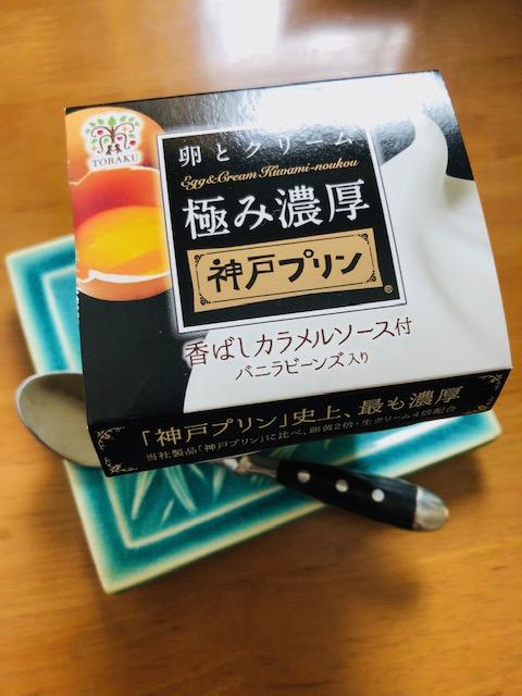 卵とクリーム 濃厚の極み神戸プリン